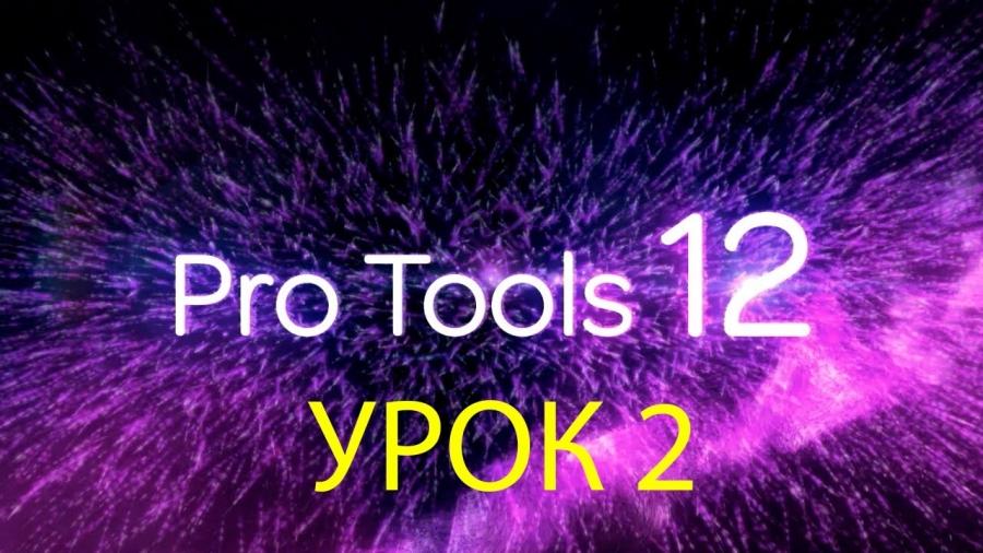 Видеоуроки PRO TOOLS. Урок 2 (Менеджмент проекта)