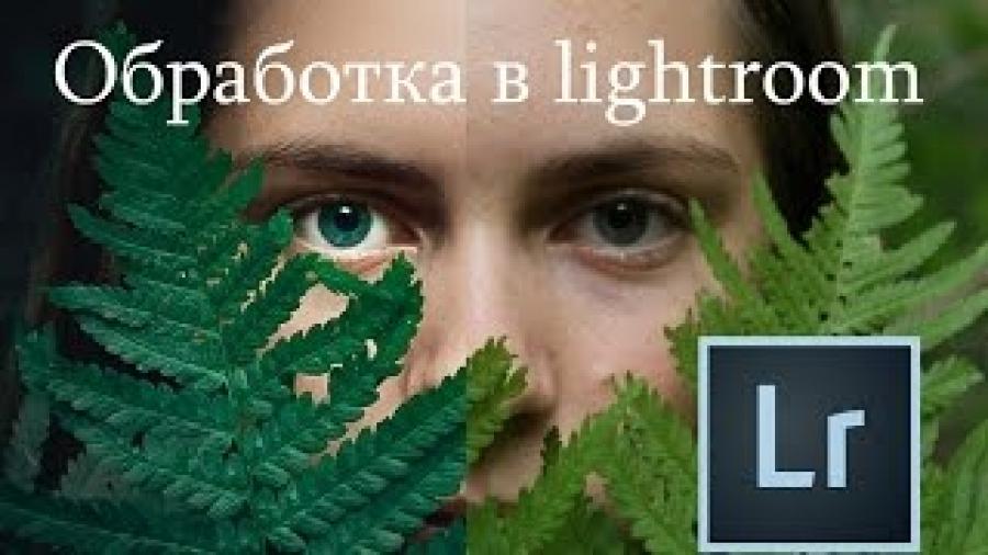 БЫСТРАЯ ОБРАБОТКА ФОТОГРАФИИ В LIGHTROOM