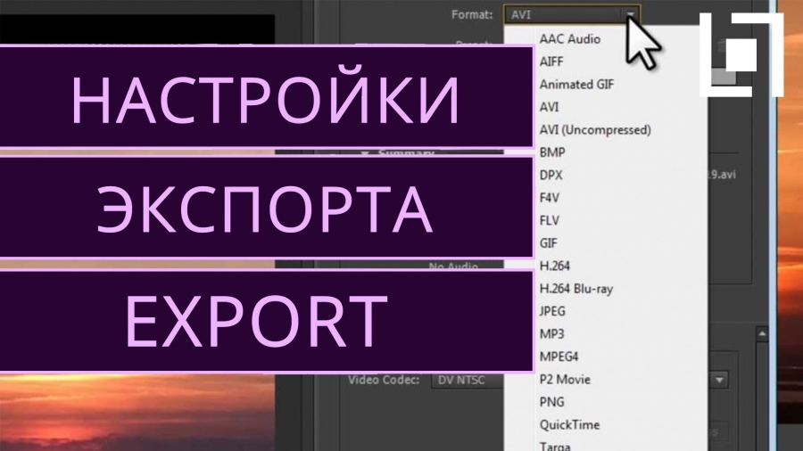 Лучшие настройки для экспорта видео из Premiere Pro CS6