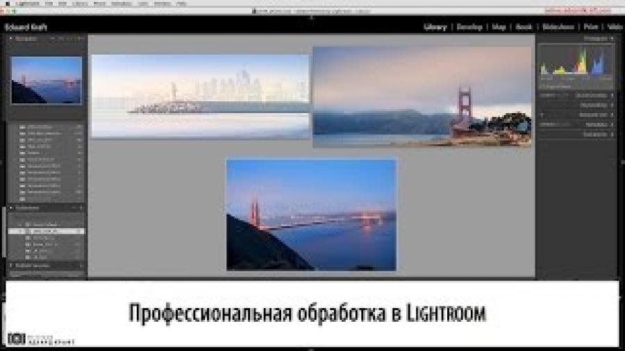 Профессиональная обработка фотографий в Lightroom