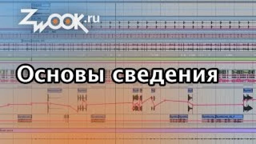 Основы сведения электронной музыки на компьютере